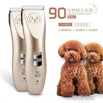 寵物電推剪給小狗狗剃毛器泰迪剪毛工具套裝剃狗毛推子電動推毛器