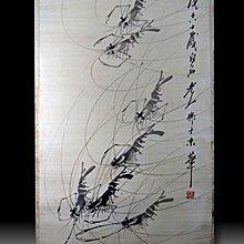 【 金王記拍寶網 】S1034  齊白石款 水墨蝦群紋圖 手繪水墨書畫 老畫片一張 罕見 稀少