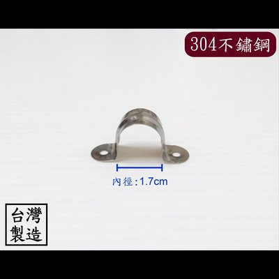 【台製】3分白鐵管夾 304不鏽鋼 不鏽鋼 白鐵 歐姆 水管 龍頭 固定 管夾 管束 束環 ST 配件 零件 環 管 夾