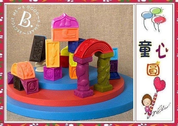美國【B.Toys】羅馬城堡寶寶軟積木-彩色安全學習軟積木~可啃咬◎童心玩具1館◎