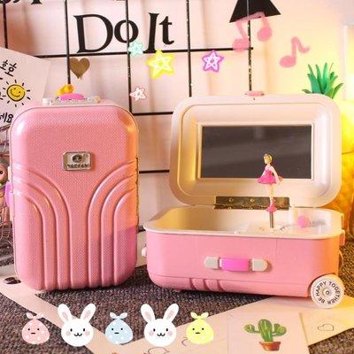 收納 韓版拉桿行李旅行箱音樂盒旋轉芭蕾小女孩化妝鏡首飾收納盒八音盒