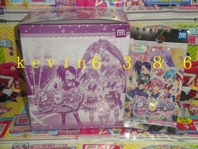 東京都-PriPara 星光樂園第2章第二章整盒販售(內有50包卡包)(此卡包的卡片台灣機台可刷)保證全新未拆菈菈