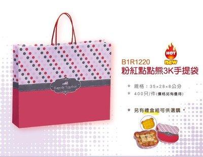 ~粉紅點點熊3K手提紙袋,10個~包裝禮袋, 袋,蛋黃酥綠豆凸月餅 提袋.圓點點 提袋