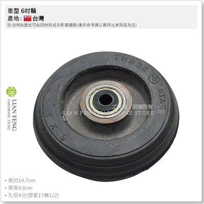 【工具屋】*含稅* 重型 6吋輪 4分孔 單輪無架 橡膠鑄鐵輪含塑套轉1/ 2 推車輪 工作車 工具車 輪子 儀器 機台 台中市