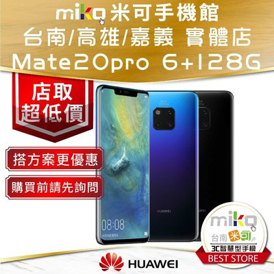 台南【MIKO米可手機館】Huawei Mate20 pro 6+128G 攜碼亞太月租796上網方案 (WU7)