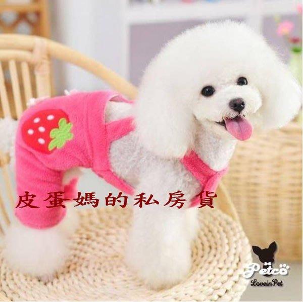 【皮蛋媽的私房貨】草莓吊帶褲//粉紅絨毛+棉 珊瑚絨背帶褲/非牛仔褲-狗衣服