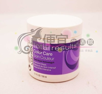 便宜生活館【深層護髮】MATRIX 美傑仕 亮色系列-亮色髮膜150ml-乾性髮質深層滋潤