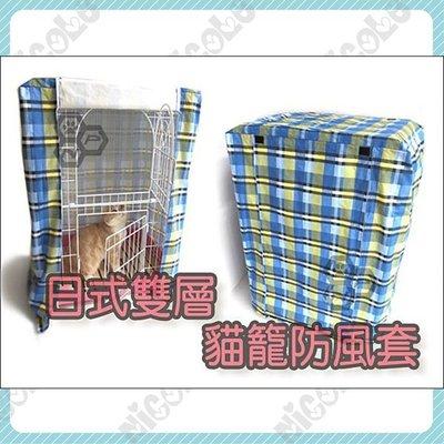 *Nicole寵物*貓籠專用防雨套【木頭底雙層貓籠】貓籠套,防風套,擋雨罩,遮陽,台灣製,蚊帳,防水,保暖,多色可選