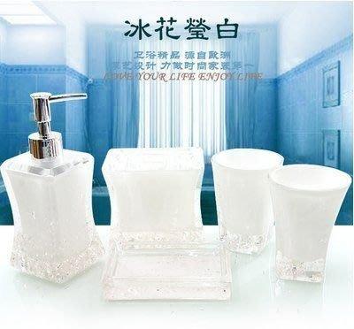 『格倫雅品』冰花五套裝衛浴新婚洗漱禮物樹脂歐式簡約5件套件 (冰花瑩白)