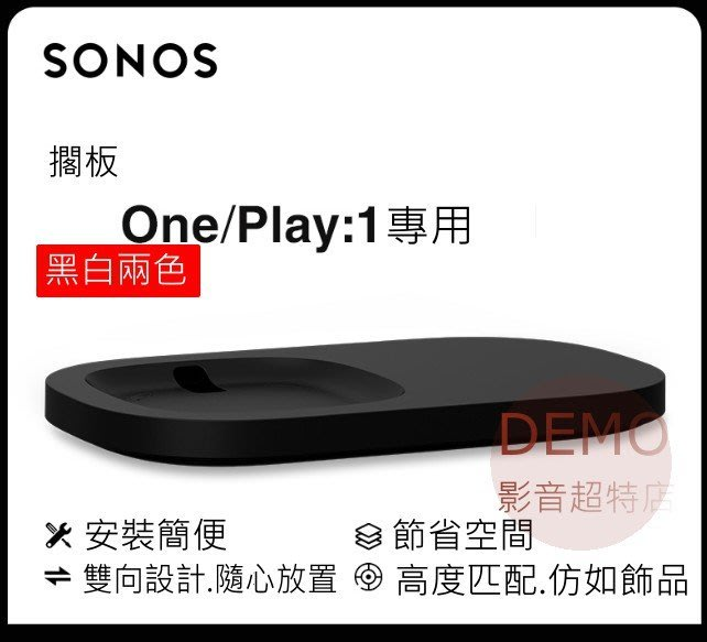 ㊑DEMO影音超特店㍿SONOS One/Play:1專用擱架  1支
