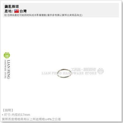 【工具屋】鑰匙圈環 5分 雙釻 鑰匙環 雙圈鑰匙環 鑰匙圈 鎖匙圈 台灣製