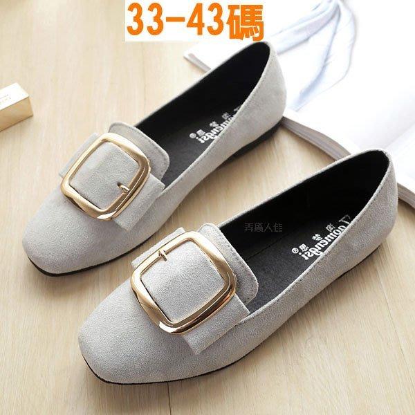 ☆╮弄裏人佳 大尺碼女鞋店~33-43韓版 簡約百搭 大金屬方扣設計 瑪麗珍 休閒平底單鞋 AHM-15 三色