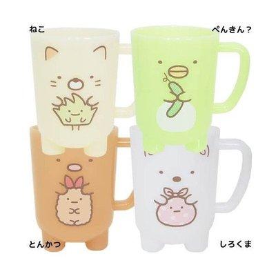 尼德斯Nydus~* 日本正版 San-X 角落生物 療癒系 造型杯子 透明水杯 壓克力材質 防破 280ml