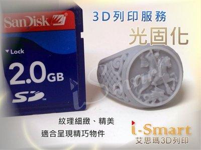 高雄 - 台南 3D打印機 代客列印 3D列印 3D立體打印 客製化 婚體小禮物6524892艾思瑪