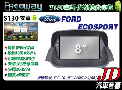 【JD 新北 桃園】FREEWAY FORD ECOSPORT 14 DVD/數位/導航/藍芽 8吋 S130 安卓機。