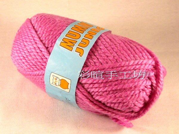毛線編織Mummy素毛線~圍巾、帽子、被子、手編圍巾手工藝材料、編織書、編織工具 、進口毛線【彩暄手工坊】