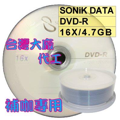 【台灣製造】外銷品牌 SONiK DATA LOGO DVD-R 16X/4.7GB空白燒錄光碟片 25片