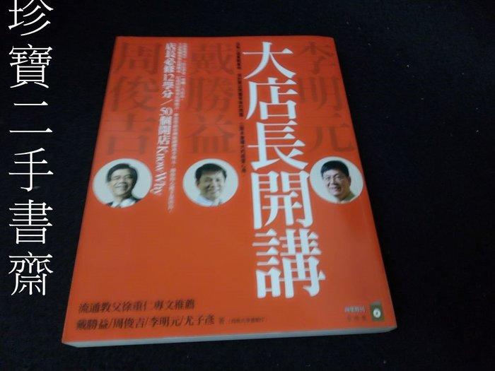 【珍寶二手書齋3B8】大店長開講店長必修12學分ISBN:9789866032165 商業週刊