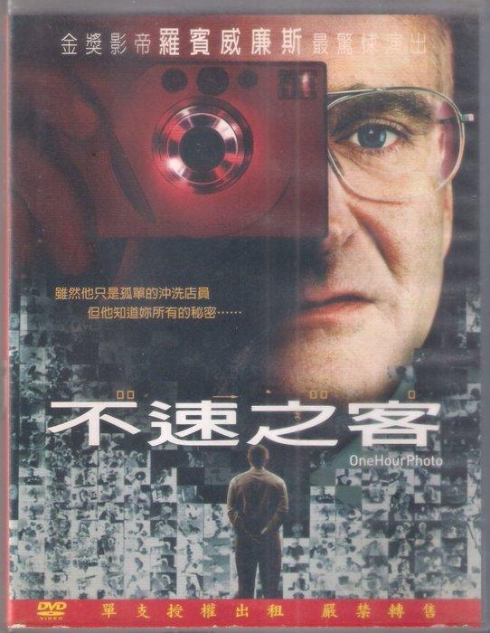 不速之客 - 羅賓威廉斯 主演 -二手正版DVD(下標即售)
