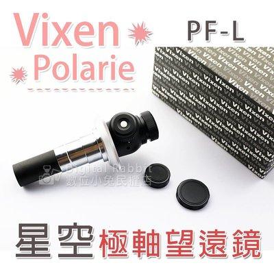 數位黑膠兔【Vixen Polarie...