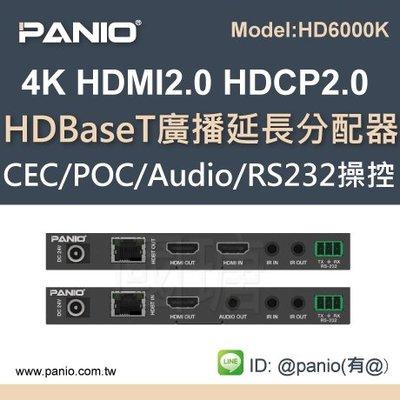 [現貨]4K 60Hz HDMI2.0+音源輸出廣播 延長管理器120米支援CEC《✤PANIO國瑭資訊》HD6000K