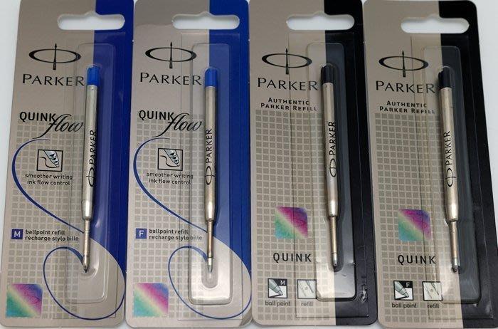 【Penworld】法國製 PARKER派克 原子筆芯 (F0.8藍/黑)