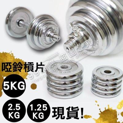【99網購】小內孔 電鍍槓片1.25KG槓鈴/啞鈴/舉重/啞鈴杆/配件/另有2.5KG/5KG