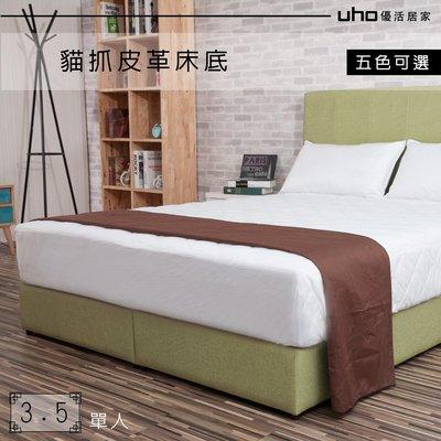 台灣製貓抓皮革床底-3.5尺單人
