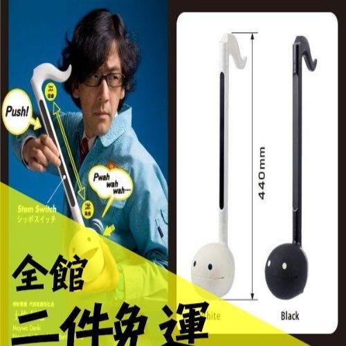 【黑色 44cm】日本 明和電機 Otamatone 音樂小蝌蚪 電音小蝌蚪 電子二胡 歐她媽痛 玩具樂器【水貨碼頭】
