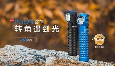 【點子網】OLIGHT PERUN「附原廠電池*2」2000流明 120米遠 感應降檔 尾部磁吸充電 轉角感應燈
