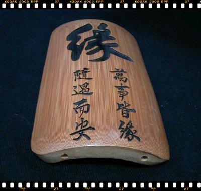 【特價商品】【牟根古董-161013】早期 竹雕吊飾 【緣】