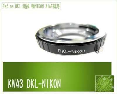『BOSS 』 DKL-NIKON Retina DKL鏡頭轉NIKON AI機身轉接環 機身 轉接環 可調光圈 光圈數值