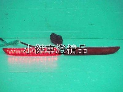 》傑暘國際車身部品《 honda crv-10年11年 crv 3.5代雙功能後保桿LED反光片