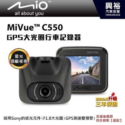 ☆興裕☆【MIO】MiVue C550 GPS大光圈行車紀錄器 *SONY感光元件|GPS測速雙預警|F1.8大光圈