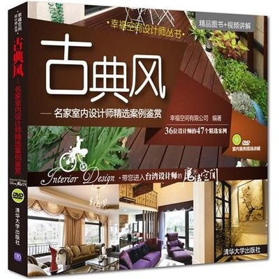 2【建築 設計】古典風:名家室內設計師精選案例鑒賞(配光碟)(幸福空間設計師叢書)