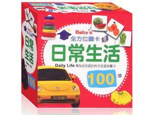 【小幫手2館】幼福   Baby's 100張全方位圖卡-日常生活 高雄市