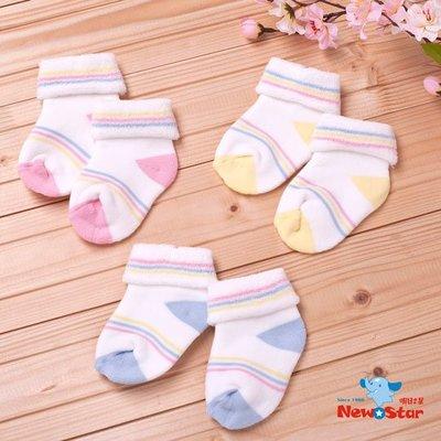【晴晴百寶盒】經典條紋軟綿綿寶寶反摺棉襪(2雙入) 寶寶襪 童襪 新生兒襪 好穿不勒腳 呵護寶寶小腳ㄚ 材質柔軟S054
