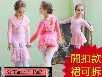 兒童長袖芭蕾舞衣 舞蹈服 開扣款 《P&P》 K16090 粉色/玫紅色(玫紅色120.130售完)