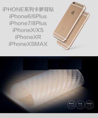 任選50張9NT每片 iphone系列碳纖維背貼 iphonexsmax背貼/iphone8背貼/iphone6Plus