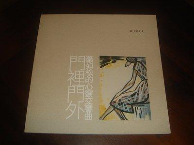 【三米藝術二手書店】《門裡門外》蕭如松的心靈交響曲~~珍藏書交流分享,靜宜大學藝術中心出版
