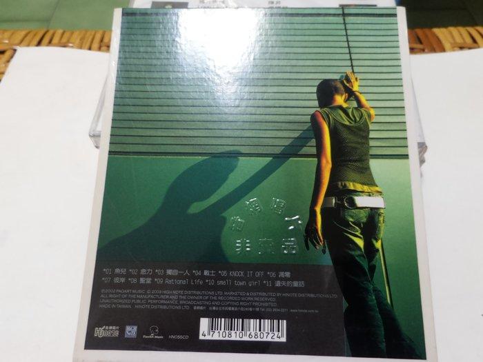 大馬女歌手 楊普評  首張個人專輯  超越 .遺失的童話 等10首好歌 公關片  無刮痕