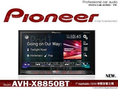音仕達汽車音響 PIONEER 先鋒【AVH-X8850BT】高階款/7吋觸控/IPHONE/Android/藍芽 主機