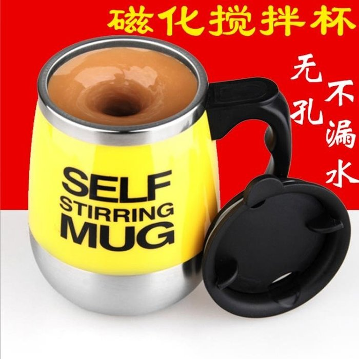 攪拌杯 馬克杯 全自動攪拌杯咖啡杯磁化杯電動懶人創意宿舍辦公304不銹鋼磁化水