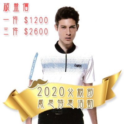 [小鷹小舖] [2020父親節感恩特惠活動] LYNX GOLF 1581111-01 高爾夫 男士 短袖POLO衫