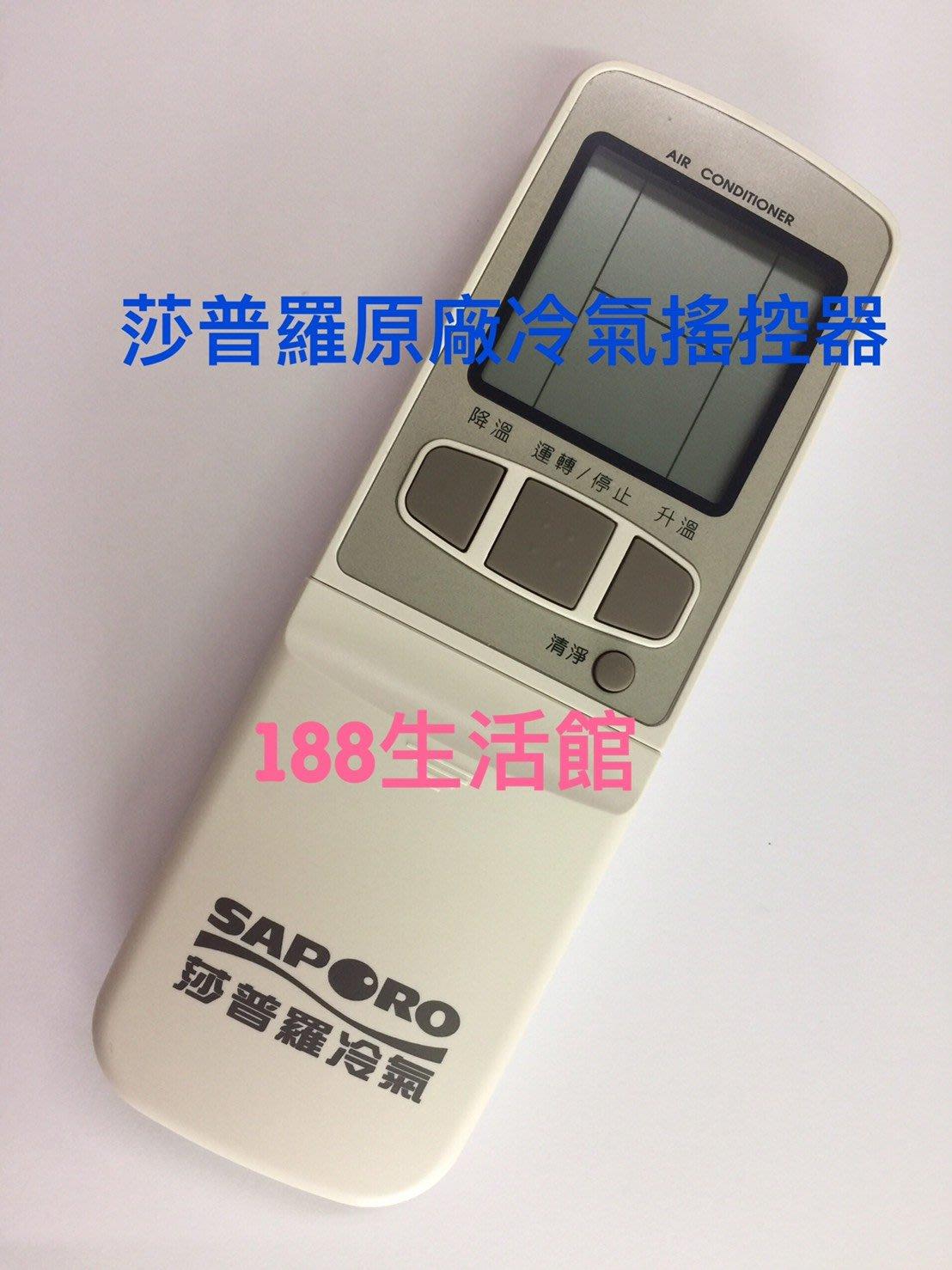 【188生活館】SAPORO 莎普羅 冷氣原廠遙控器  滑蓋式遙控器