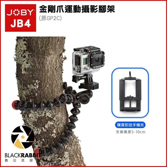數位黑膠兔【 JOBY JB4 金剛爪運動攝影腳架 送專業手機夾】 GP2C 三腳架 章魚腳架 相機 GOPRO 5