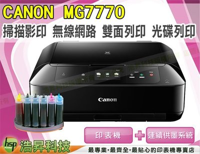 CANON MG7770【黑防+單向閥】六色/無線/影印/掃描/雙面列印/光碟+連續供墨系統 含稅 P2C39