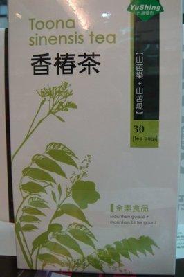 *健康之舖*台灣優杏 香椿茶山芭樂+山苦瓜 最新包裝