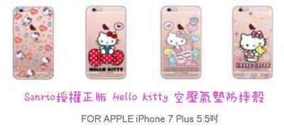 APPLE iPhone 7 Plus 5.5吋 Hello Kitty 空壓氣墊防摔殼 保護殼 空壓殼 手機殼 軟殼