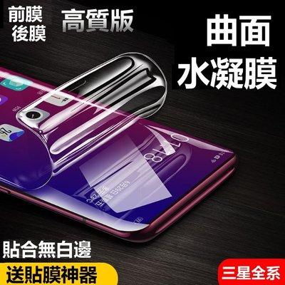 曲面 水凝膜 note9 Note8 S8 S8 S9 S9 曲面全包覆 滿版保護貼 防爆膜 非玻璃貼(送貼膜神器)